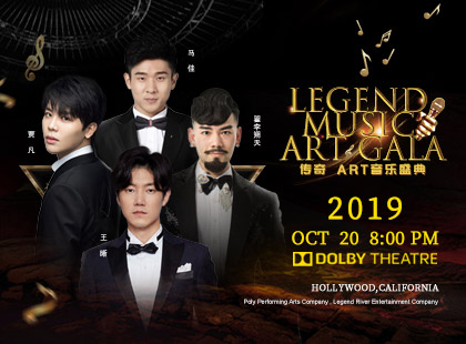Legend Music Art Gala at Dolby Theatre